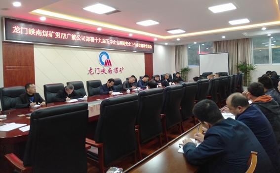龙门峡南矿部署十九届五中全会期间安全稳定工作