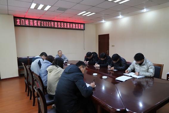 龙门峡南矿:2020年度党员发展对象培训班结业
