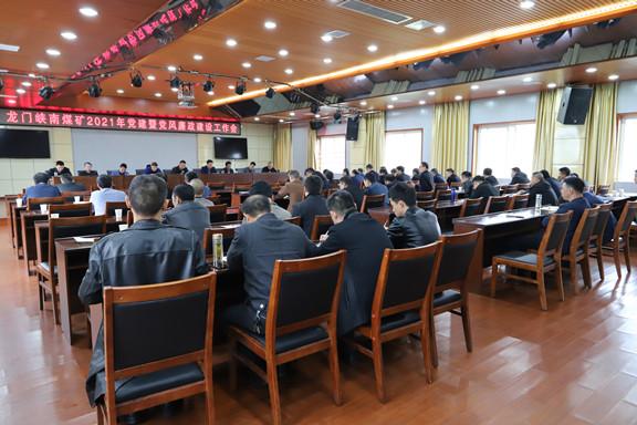 龙门峡南矿召开2021年党建暨党风廉政建设工作会