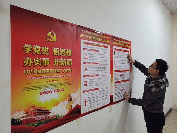 龙门峡南矿党委多举措推进党史学习教育